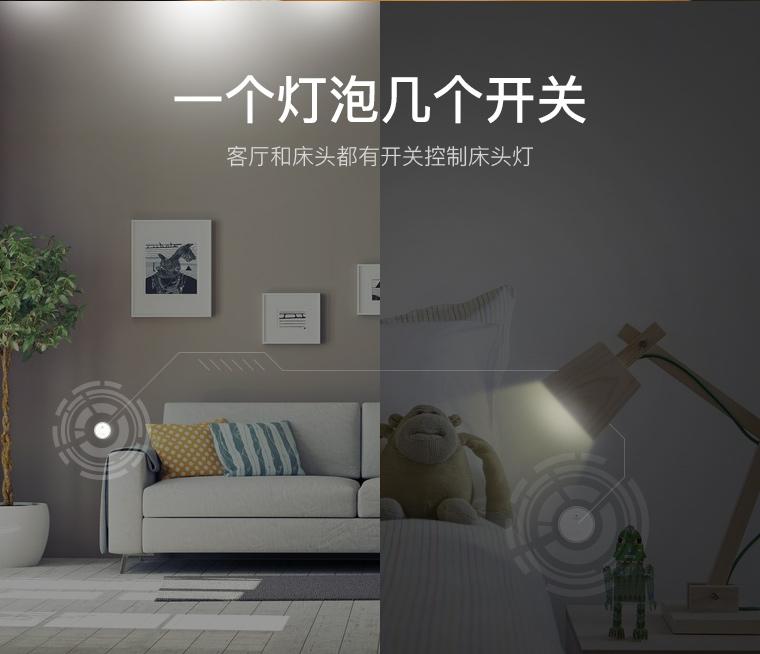 多个开关控制一个灯泡,客厅和床头都有开关控制床头灯