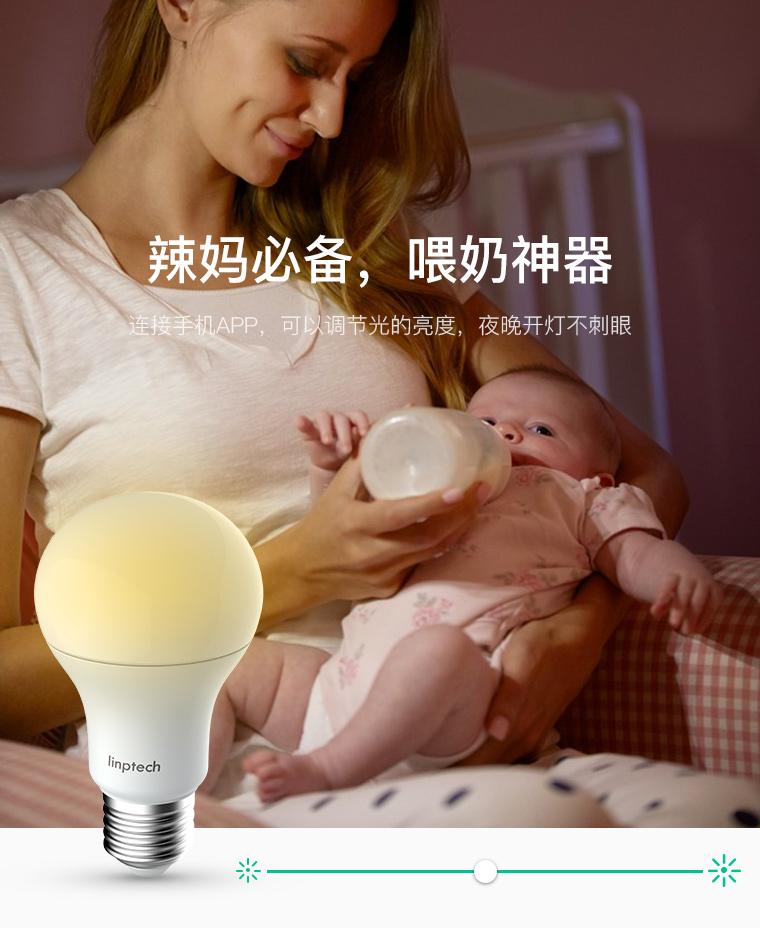 辣妈必备,喂奶神器,连接手机APP,可以调节光的亮度,夜晚开灯不刺眼