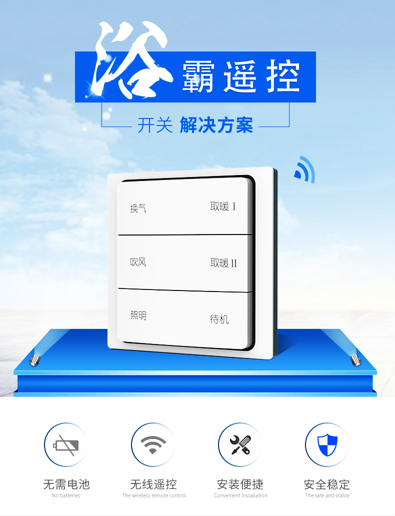 基于自发电betway中国官方网站技术的浴霸遥控开关解决方案