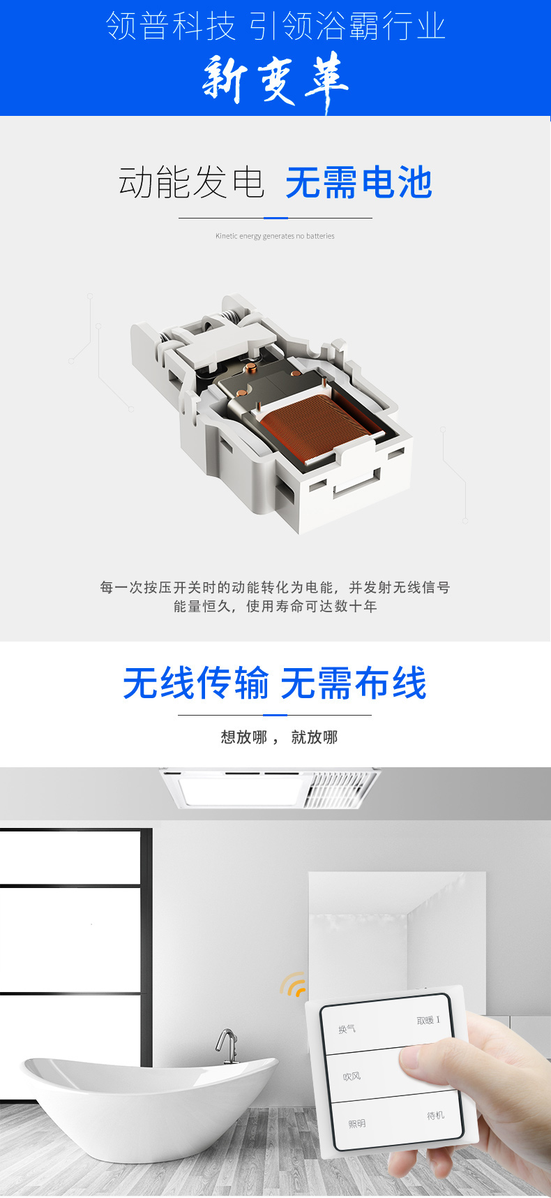 动能发电,无需电池  betway中国官方网站传输,无需布线